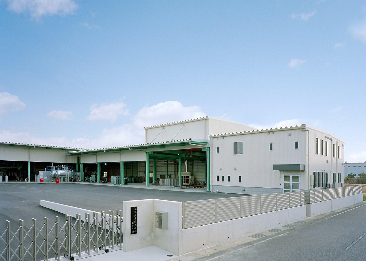 写真:三保産業株式会社山口工場